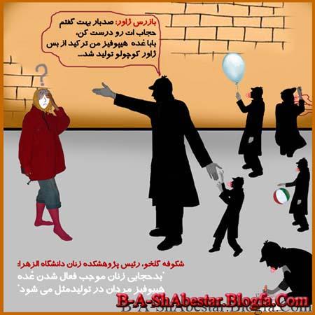 کاریکاتور در مورد بی حجابی